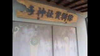 古事記ゆかりの多神社