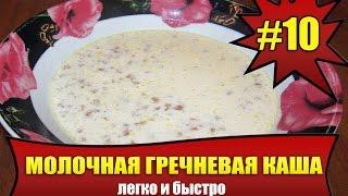 видео Рецепт гречневой каши на завтрак с молоком