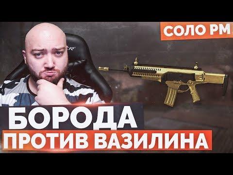 WarFace 🔘 БОРОДА ПРОТИВ ВАЗЕЛИНА 🔘 СОЛО РМ - Золотая Beretta ARX160 thumbnail