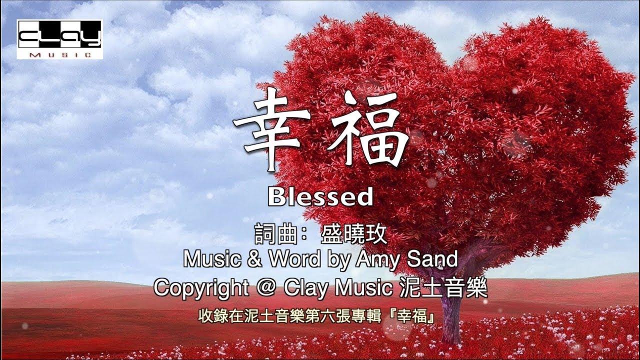 幸福/ Blessed, 盛曉玫/ Amy San...