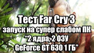 Тест Far Cry 3 запуск на супер слабом ПК (2 ядра, 2 ОЗУ, GeForce GT 630 1 ГБ)