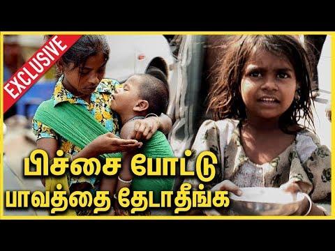 பிச்சை போட்டு பாவத்தை தேடாதீங்க : Real Facts of Beggar Life : Interview with Naveen   Atchayam Trust