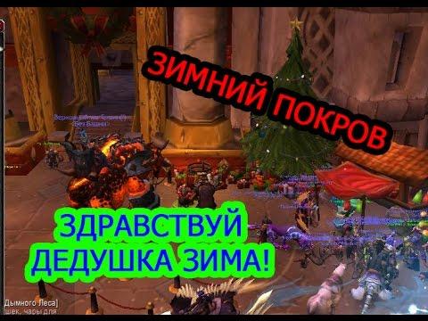 World of Warcraft - Зимний Покров - Часть - 1 Здравствуй, Дедушка Зима!