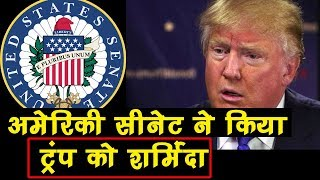 America Senate ने किया Trump को शर्मिंदा, हो गई बेइज्जती