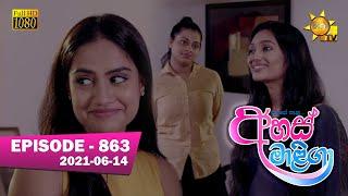 Ahas Maliga | Episode 863 | 2021-06-14 Thumbnail