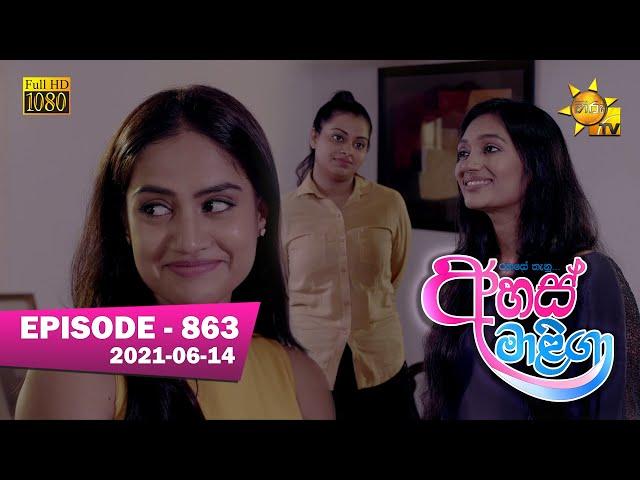 Ahas Maliga   Episode 863   2021-06-14