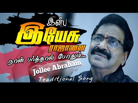 Jollee Abraham - Inba Yesu Rajavai Naan - Tamil Christian Song [Official]