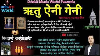 Ritu aeni geni sad song !! Virendra patwal !! Latest garhwali song 2018
