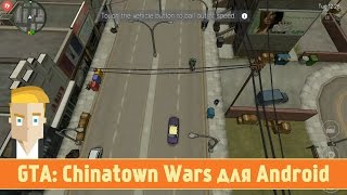 Обзор GTA: Chinatown Wars для Android от Game Plan