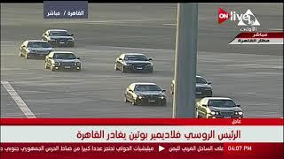 شاهد.. بوتين يغادر مطار القاهرة