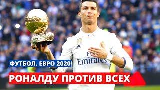 Футбол Евро 2020 Германия Португалия Звёздный час Криштиану Роналду