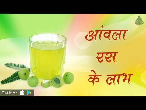 आंवला रस के लाभ |Easy cure for Cancer , Diabetes & Arthritis:Pujya Bapuji |Rishi Darshan