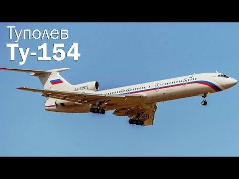 Смотреть Ту-154 - хозяин советского неба онлайн