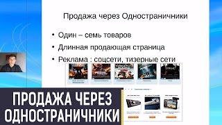 Заказать из Китая и Продать через Одностраничники : Дима Ковпак