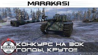 Выиграй много голды, конкурс в честь выхода патча 0.9.14 World of Tanks