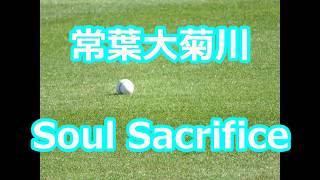【原曲】Santana 「Soul Sacrifice」 (1969) 作曲:David Brown, Marcus...