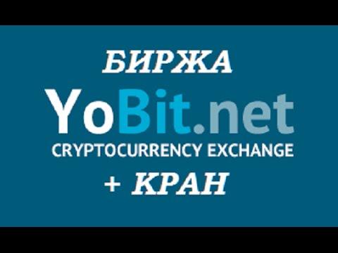 Yobit. Net |  Биржа криптовалют + Мульти Кран в одном месте