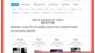 Отзывы: Интернет-магазин Pagemona.ru (UniTreid)(Отзывы: Интернет-магазин Pagemona.ru (UniTreid) Осторожно, мошенники! Интернет-магазин Pagemona.ru (UniTreid) http://www.otzovik.org/internet_i..., 2013-12-23T23:08:13.000Z)