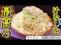 【大食い】最高の汁なしをいただきに ラーメン二郎横浜関内店【大胃王】