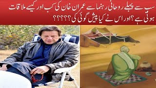1st  meeting of imran khan(PTI) with a spiritual man and what he predict about khan and his family