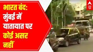 Bharat Bandh does not impact traffic flow in Maharashtra's Mumbai
