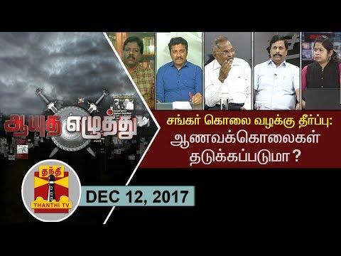(12/12/2017) Ayutha Ezhuthu | Shankar Murder Case Verdict : Will Honour Killing Be Stopped..?