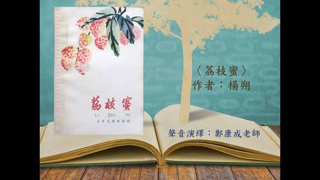 三中有聲閱讀--〈荔枝蜜〉楊朔(鄭康成老師聲演) - YouTube