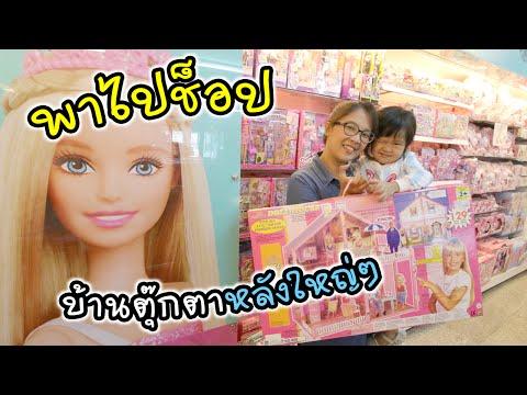พาไปช็อปร้านขายของเล่น ได้บ้านตุ๊กตาบาร์บี้หลังใหญ่ | Small World | แม่ปูเป้ เฌอแตม Tam Story