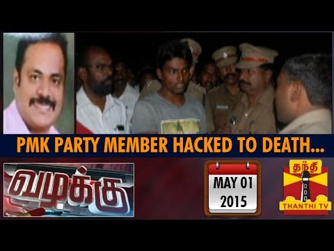 Vazhakku (Crime Story) : PMK Party Member Hacked To Death Brutally (01/05/2015) - Thanthi TV