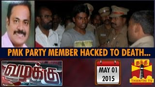Gambar cover Vazhakku (Crime Story) : PMK Party Member Hacked to Death Brutally (01/05/2015) - Thanthi TV