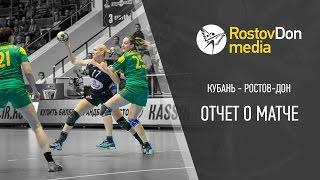«Ростов-Дон» победил «Кубань в южном дерби!