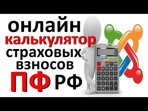 ИП страховые взносы ПФР Калькулятор начислений страховых взносов и квитанции для ИП