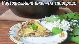 Картофельный пирог на сковороде  «Большой драник»