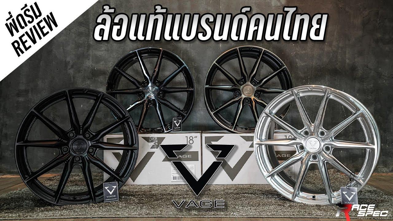 พี่ดรีม Review : ล้อแท้แบรนด์คนไทย คุณภาพระดับโลก Vage Wheel !!