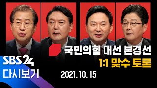 [다시보기] 윤석열 vs 홍준표, 유승민 vs 원희룡...'맞수 토론' I SBS 모바일24