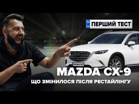 Mazda CX-9 2-е поколение (рестайлинг) Кросовер