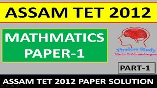Assam TET Previous Year Paper Solution| Assam TET 2012 Mathmatics Question Paper