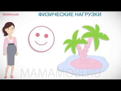 Отдых на море и беременность. MamaMobi 2019