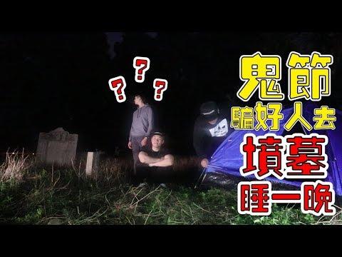七月鬼节骗好人去坟墓睡一晚   《鬼屋睡一晚 第八集》 特别系列