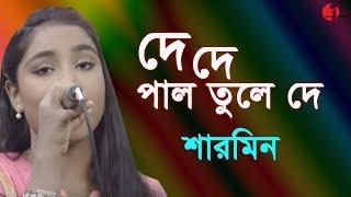 De De Paal Tule De    দে দে পাল তুলে দে    Sharmin    bangla Folk Song    Channel i    iav