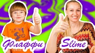Как сделать Слайм Флаффи Лизун своими руками в домашних условиях? Видео для детей.