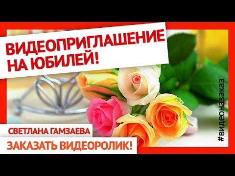 Красивое приглашение  на юбилей (шаблон). Приглашение на день рождения