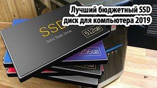 лучший бюджетный SSD диск для компьютера 2019  Hackintosh . Часть 2