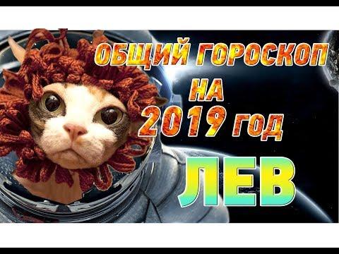 Лев ♌ Гороскоп Льва на 2019 год