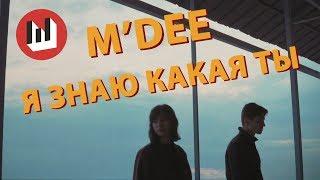Смотреть клип M'dee - Я Знаю Какая Ты