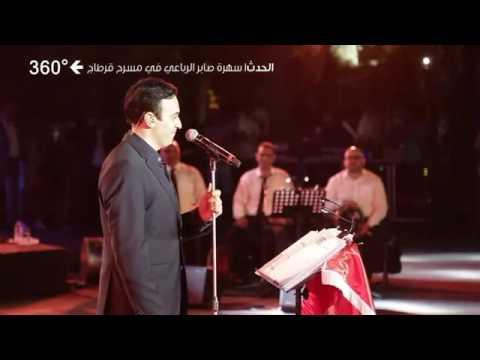 Saber Rebaï Ah law la3ebt ya zaher - Carthage 2017 -- صابر الرباعي  اه لو لعبت يا زهر