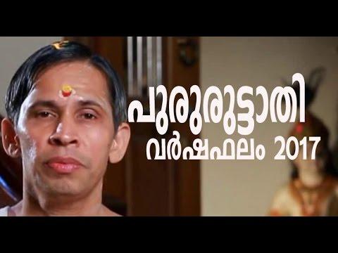 Poororuttadhi I Varshaphalam 2017 I Kanippayyur Narayanan Namboodiripad