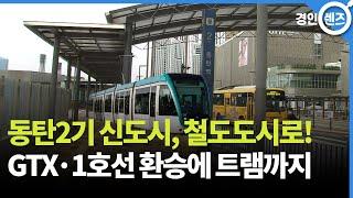 '동탄 트램' 2027년 개통..서울 삼성역까지 35분
