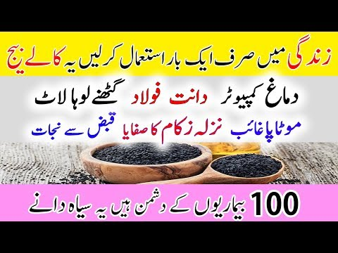 Download How To Use Black Seed Powder For Constipation Gas Weight