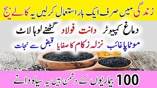 Black Seeds Benefits For Weight Loss, Constipation, Teeth, Brain Memory, Joints Pain and Much More